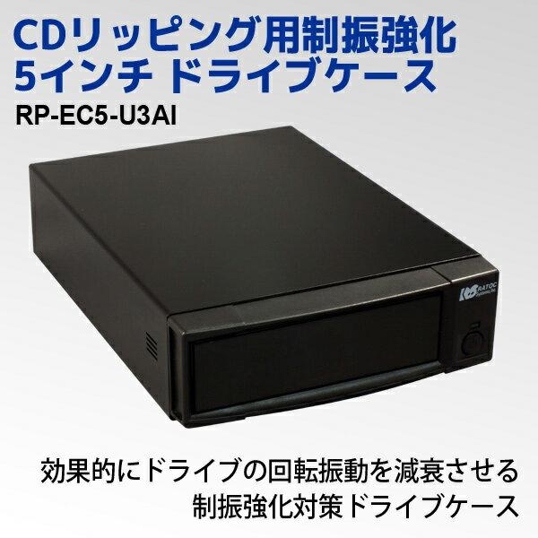 CDリッピング用制振強化 5インチ ドライブケース RP-EC5-U3AI【RCP】