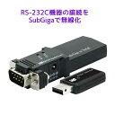 【2/5 P2倍&対象製品1000円クーポン】SubGiga RS-232C 変換アダプター RS-SG61
