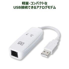 【4/20 20〜24時 10%クーポン】 USB 56K DATA/14.4K FAX Modem RS-USB56NA モデム アナログモデム
