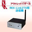 <アウトレット特価>ワイヤレスオーディオ送信機「CR2-TXB02」【RCP】