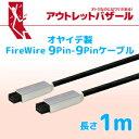 <アウトレット>オヤイデ電気 d+ FireWire 9pin-9pin(FW800-FW800) 1.0m【RCP】