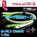 新価格【アウトレット特価】オヤイデ電気 RCAケーブル(d+RCA Class B 1.0m)【RCP】