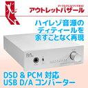 <アウトレット特価>DSD、リニアPCM対応 USB DAC RAL-DSDHA1【RCP】