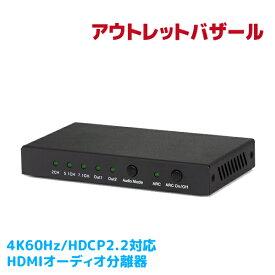 <アウトレット特価>4K60Hz/HDCP2.2対応HDMIオーディオ分離器 RS-HD2HDA-4K HDMI入力信号を映像(HDMI)と音声(光デジタル3.5mmステレオミニ、Dolby Atmos、DTS:Xに対応)に分離