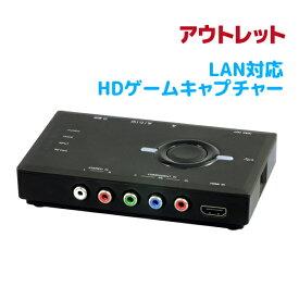 <アウトレット特価>LAN対応HDゲームキャプチャー REX-HDGCBOX2