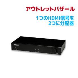<アウトレット特価>4K60Hz対応 HDR HDMI スプリッター REX-HDSP2-4K 4K60Hz 4:4:4 HDCP2.2対応映像を2分配し同時出力 国内開発 日本製 HDMI 分配器