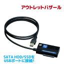 <アウトレット特価>USB - SATA 変換アダプター REX-U30ST3-A