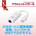 <アウトレット特価>USB 56K DATA/14.4K FAX Modem REX-USB56 【RCP】