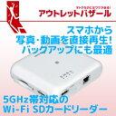 <アウトレット特価>Wi-Fi SDカードリーダー 5GHz対応 433Mbpsモデル (ホワイト) REX-WIFISD2 OL【RCP】rpup3