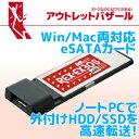 <アウトレット特価>eSATA ExpressCard/34 REX-EX30S 【RCP】