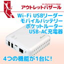 <アウトレット特価>Wi-Fi USBリーダーREX-WIFIUSB2【RCP】