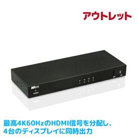 <アウトレット特価>4K60Hz対応 HDR HDMI スプリッター RS-HDSP4-4K 4K60Hz 4:4:4 HDCP2.2対応映像を4分配し同時出力 HDMI 分配器 1入力4出力