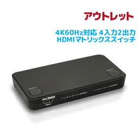 <アウトレット特価>4K60Hz対応 4入力2出力HDMIマトリックススイッチ RS-HDSW42-4K