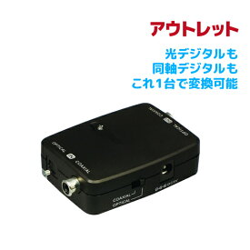 <アウトレット特価>光⇔同軸 双方向変換アダプター RS-OPTXCOA2 光(同軸)デジタル音声を同軸(光)デジタルに変換 DDオーディオ変換器