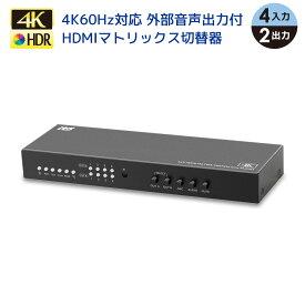 4K60Hz対応 外部音声出力付 4入力2出力 HDMIマトリクススイッチ RS-HDSW42A-4K 音声分離 5.1ch Dolby Atmos DTS:X対応 リモコン付 AVセレクター 切替器 マトリックス