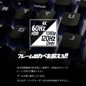 RS-HDSW41-4KAゲーム120Hz