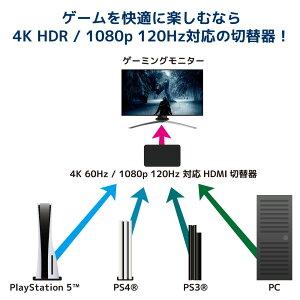 RS-HDSW41-4KAゲームPS4接続