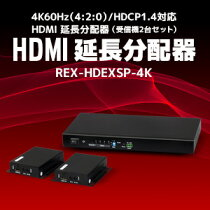REX-HDEXSP-4K