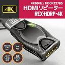 4K 60Hz / HDCP2.2対応 HDMIリピーター REX-HDRP-4K HDMIケーブルを中継し延長できる4K60Hz映像対応のHDMI延長アダプター【RCP】rpup2