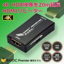 4K HDR対応 HDMIリピーター RP-HDRP3 HDMIケーブルを中継し延長できる4K HDR映像対応のHDMI延長アダプター【RCP】rpup2
