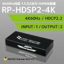 4K60Hz対応1入力2出力HDMI分配器 RP-HDSP2-4K【RCP】rpup3