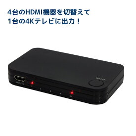 4K60Hz対応 4入力1出力 HDMIセレクター RP-HDSW41-4K Dolby Atmos DTS:X対応 HDCP1.4/2.2 4K60Hz 4:4:4 HDR対応 HDMI切替器