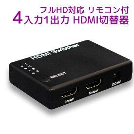 フルHD対応 4入力1出力 HDMI セレクター RP-HDSW41 Dolby Atmos DTS:X対応 HDMI切替器 4入力 リモコン付 セレクタ HDMI 切替器 切替 切り替え