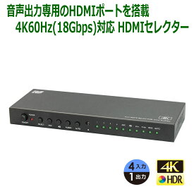 4K60Hz対応 外部音声出力付 4入力1出力 HDMIセレクター RP-HDSW41A-4K 音声をHDMI 光デジタル ステレオミニに分離 5.1ch Dolby Atmos DTS:X対応 リモコン付 HDMI セレクタ