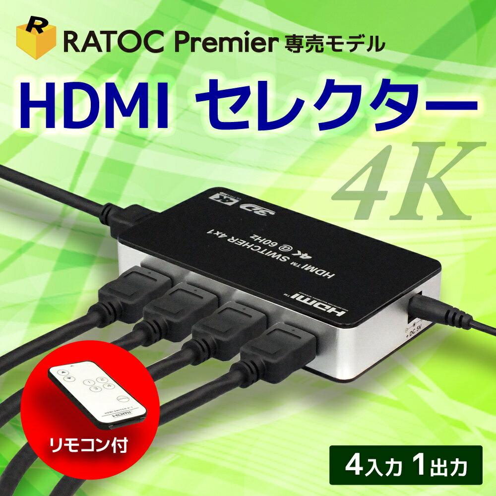 4K60Hz対応 4入力1出力 HDMIセレクター RP-HDSW41R-4K HDCP1.4/2.2 4K60Hz 4:4:4 HDR対応 HDMI切替器【メーカー1年保証】【RCP】rpup2
