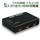 【6/10 最大2千円クーポン&P5倍&最大50%OFF】フルHD対応 5入力1出力 HDMI セレクター RP-HDSW51 Dolby Atmos DTS:X対応 HDMI切替器 5…