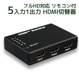 【12/1 最大P10倍】フルHD対応 5入力1出力 HDMI セレクター RP-HDSW51 Dolby Atmos DTS:X対応 HDMI切替器 5入力 リモコン付 セレクタ HDMI 切替器 切替 切り替え