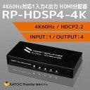 4K60Hz対応1入力4出力HDMI分配器 RP-HDSP4-4K【RCP】rpup3