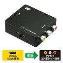 HDMI to コンポジット コンバーター RS-HD2AV1