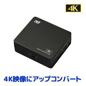4K60Hz対応 HDMIアップコンバーター RS-HD2UP-4KA フルHD 1080p 以下の映像信号を 4K 解像度 に変換 スケーリングではなく 本当に解像度を アップコンバート