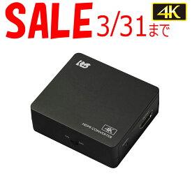 【3/31まで特価】4K60Hz対応 HDMIアップコンバーター RS-HD2UP-4KA