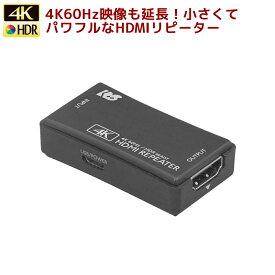 【12/1 最大P10倍】4K 60Hz / HDCP2.2対応 HDMIリピーター RS-HDRP2-4KA HDMIケーブルを中継し延長できる4K60Hz映像対応のHDMI延長アダプター HDMI リピーター HDMI 延長
