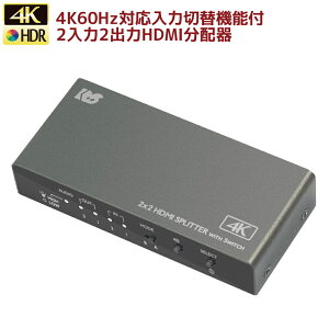 4K60Hz 対応 2入力2出力 入力切替機能付 HDMI分配器 (ダウンスケール対応) RS-HDSP22-4KA HDCP2.2 映像を2分配し 同時出力 HDMI 分配器 スプリッター