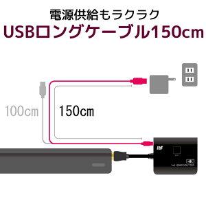 RS-HDSP2C-4Kロングケーブル