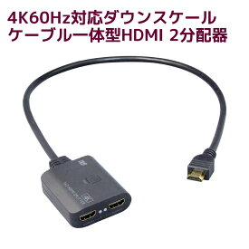 【楽天1位】4K 60Hz ケーブル一体型 1入力2出力 HDMI 分配器 ダウンスケール RS-HDSP2C-4K HDMI 分配 4K HDMI 分配器 2出力 HDMI 分配器 4K 60Hz 同時出力 HDCP2.2 18Gbps HDR対応 AC不要 HDMI スプリッター 4K