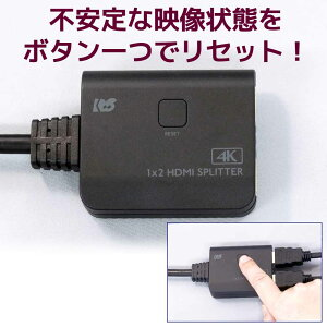 RS-HDSP2C-4Kリセットボタン