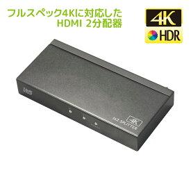 【12/1 最大P10倍】4K60Hz対応 1入力2出力 HDMI 分配器 RS-HDSP2P-4KA HDMI 分配器 1入力2出力 同時出力 HDMI 分配器 2出力 HDMI スプリッター