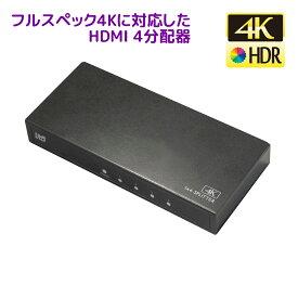 4K60Hz対応1入力4出力HDMI分配器 RS-HDSP4P-4KA 分配器 HDMI 分配 4出力 同時出力 4分配 HDCP1.4/2.2 18Gbps 4K60Hz 4:4:4 HDR対応