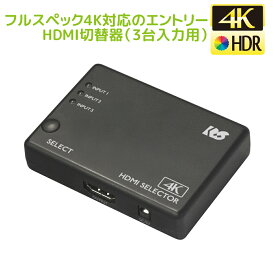 4K60Hz対応 3入力1出力 HDMI 切替器 RS-HDSW31-4KA Dolby Atmos DTS:X対応 HDCP1.4/2.2 18Gbps 4K60Hz 4:4:4 HDR対応 HDMI切替器 3入力 リモコン付 セレクタ HDMI セレクター
