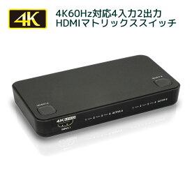 【12/1 最大P10倍】4K60Hz対応 4入力2出力HDMIマトリックススイッチ RS-HDSW42-4K