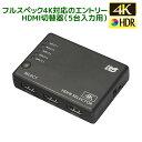 4K60Hz対応 5入力1出力 HDMI切替器 RS-HDSW51-4K