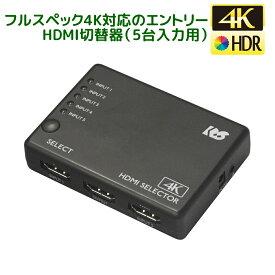 4K60Hz対応 5入力1出力 HDMI 切替器 RS-HDSW51-4KA Dolby Atmos DTS:X対応 HDCP1.4/2.2 18Gbps 4K60Hz 4:4:4 HDR対応 HDMI切替器 5入力 リモコン付 セレクタ HDMI セレクター