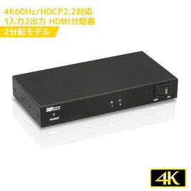 4K60Hz 対応 HDR HDMI スプリッター RS-HDSP2-4K 4K60Hz 4:4:4 HDCP2.2 映像を2分配し 同時出力 HDMI 分配器 1入力2出力 2分配