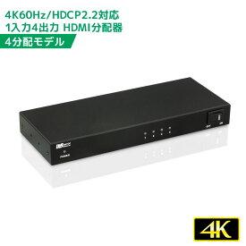 4K60Hz対応 HDR HDMI スプリッター RS-HDSP4-4K 4K60Hz 4:4:4 HDCP2.2対応映像を4分配し同時出力 HDMI 分配器 1入力4出力