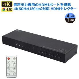 4K60Hz対応 外部音声出力付 4入力1出力 HDMIセレクター RS-HDSW41A-4K 音声をHDMI 光デジタル ステレオミニに分離 5.1ch Dolby Atmos DTS:X対応 リモコン付 HDMI セレクタ