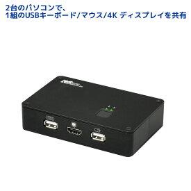 4Kディスプレイ/USBキーボード・マウス パソコン切替器 RS-250UHDP-4KA パソコン自動切替器 KVMスイッチ CPU切替器
